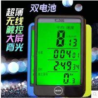 顺东新品SD-576C无线超大触屏自行车码表单车里程表计速器中文