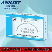 A-1型含氯消毒剂浓度试纸84消毒液检测消毒液含氯检测卡指示卡