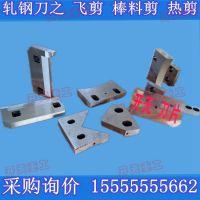 【开天】供应热轧钢刀.轧钢设备 优质轧钢刀 厂家直销