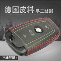 礼品专用真皮手缝钥匙包5系 6系 1系 新3系 X3车用钥匙遥控器