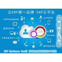 SAP云平台 云计算ERP系统软件 上海达策SAP代理商