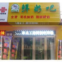 郑州哪里有酸奶吧加盟设备酸奶吧专业技术