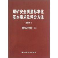 促销→煤矿安全质量标准化基本要求及评分方法(试行)2013~现货
