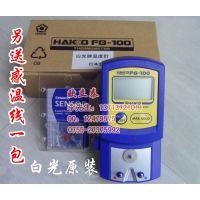 白光HAKKO FG-100烙铁测温仪 烙铁温度计 原装HAKKO FG-100测温仪