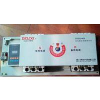销售德力西双电源CDQ3系列CDQ3-400/4P智能型转换开关带控制器