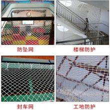厂家供应批发优质阻燃网 阻燃安全网 尼龙防坠网 建筑安全网