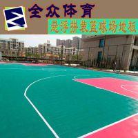 全众体育篮球场QZ-01拼装耐磨型悬浮地板