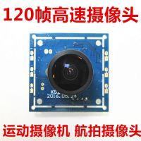 金乾象120帧高速摄像头模组网络主播工业相机高清视频监控MJPG压缩格式硬件200万