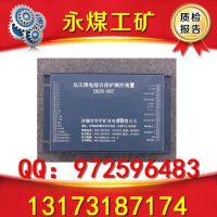 陕西榆林神木DKZB-H6T低压馈电综合保护测控装置质保一年