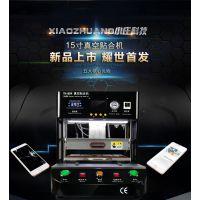 全新B04手机爆屏修复 压屏机 真空贴合机 压屏除泡OCA贴合机