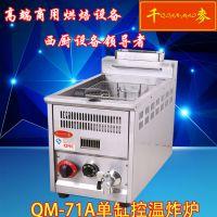 千麦炸炉QM-71A燃气单缸单筛控温炸炉 炸鸡翅 薯条美食