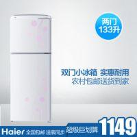 Haier/海尔BCD-133ES/133升/家用小型电冰箱/双门小巧/冷藏冷冻