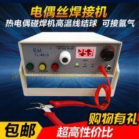 热电偶线焊接机点焊机 热电偶碰焊机高温线结球 可接氩气TL-WELD