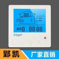 郢凯YK-XF-2A 新风温控器 新风机控制器液晶控制面板开关