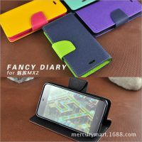Goospery/Mercury正品魅族MX2双色支架手机保护皮套多颜色混批发