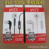 BYZ S300正品耳机入耳式 音乐耳机 重低音耳机麦克风 现货批发