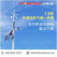 北京监控太阳能供电系统,怎么选?看看华通远航怎么说