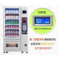 江门新会食品饮料自动售货机 饮料食品自动售货机 宝达综合自助售卖机批发
