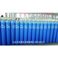 山东天海高压容器 ISO9809 出口氧气瓶 232mm 钢制无缝气瓶