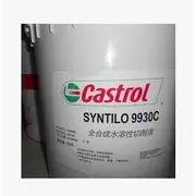 Castrol Hysol GS-J加工冷却液 嘉实多GS-J半合成水溶性切削液