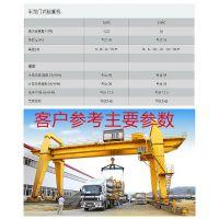 浙江湖州龙门吊价格|起重机机械维护保养