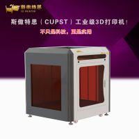 福建斯傲特思(CUPST)3D打印机 工业级3D打印机圆梦Y-7 厦门3D打印机厂家直供