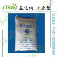 工业盐 工业级洗衣液、洗洁精各种洗涤原料,氯化钠 乐洁时代 99%含量