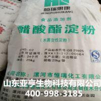 醋酸酯淀粉生产厂家