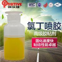 维亮环保喷胶 氯丁型环保喷胶外销东南亚市场