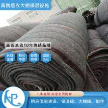 廉江羊毛大棚棉被价格