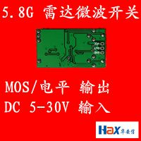 5.8G雷达感应开关 微波感应开关 微波雷达模块