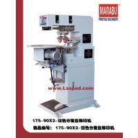 北京林世盛双色分度盘移印机 丝网印刷 商标印刷机 特种油墨