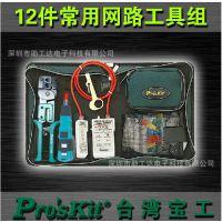 台湾宝工 1PK-940 常用网络工具组 豪华版网络维修工具套装组