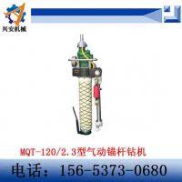 济宁兴安MQT-120/2.3型气动锚杆钻机 兴安矿用锚杆钻机