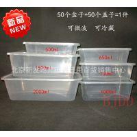 一次性注塑盒餐盒打包盒透明塑料盒带盖子1000ml300套批发
