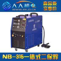 人人机电NB-315三相380V一体式二氧化碳气体保护焊机二保焊机