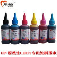 爱默克品牌 爱普生L800 L801影相胶片打印机专用墨水 染料墨水