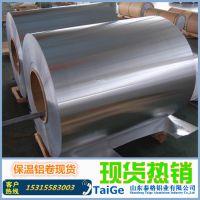 现货供应0.4mm铝皮 专用用于管道保温使用的0.4mm铝皮