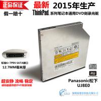 包邮联想ThinkPad高速笔记本内置DVD刻录机SATA串口光驱UJ8E0