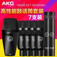 AKG/爱科技 Drum Set Session I 鼓话筒套装爵士架子鼓麦克风7支