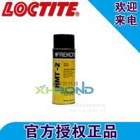 汉高橡胶脱模剂 HMT-2专业脱橡胶 热压转移 离型剂