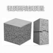 新型复合轻质墙板设备厂家 全自动轻质墙板制板机生产线设备批发