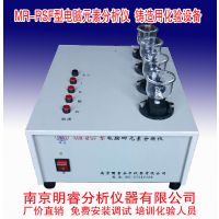 供应开关材料分析仪 南京明睿MR-RSF型