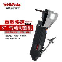 品牌总代理 台湾wellmade/威尔美特3寸小型气动手持切割机砂轮式WT-1001铝合金铁皮切割