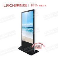 ZYTD超大屏幕84寸单机版立式广告机 高清液晶屏广告展示机