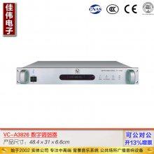 广东省东莞市长安镇校园公共广播 学校 幼儿园广播 数字调谐器(普通型) 收音机 VC-A3826