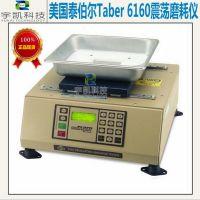 美国泰伯尔Taber6160震荡磨耗仪