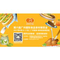 2017第六届广州国际食品食材展览会