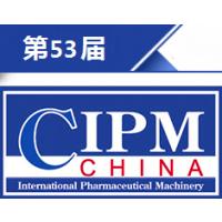 第53届(2017年春季)全国制药机械博览会暨中国国际制药机械博览会