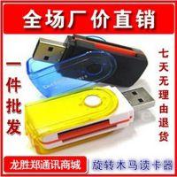 旋转木马T-Flash卡迷你读卡器 T-Flash卡 手机读卡器 TF卡读卡器